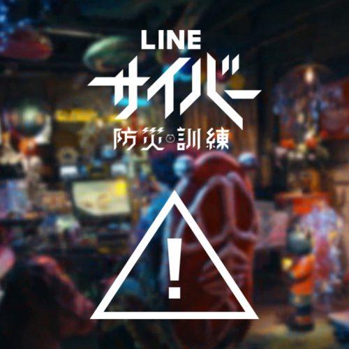 LINE、乗っ取り被害をリアル体験できる動画を公開。参加方法を解説