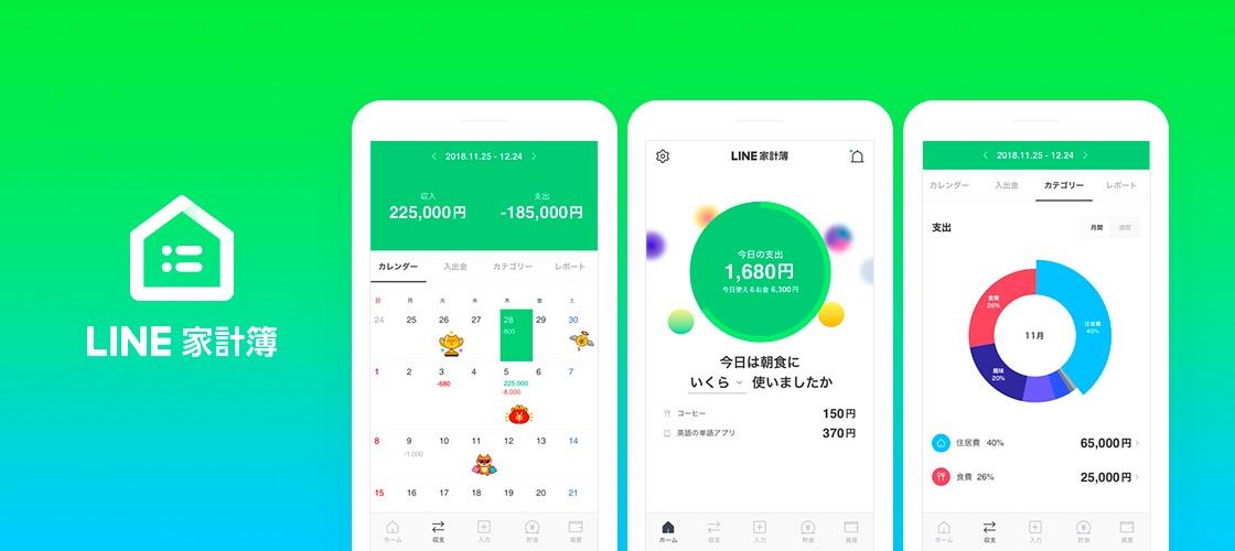 LINE、クレカ・銀行と連携して家計簿を自動作成する「LINE家計簿」をリリース
