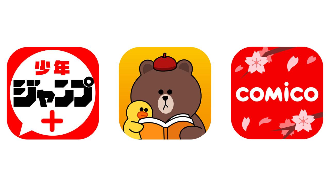マンガアプリ調査、「LINEマンガ」が全年代に人気。「Comico」は20代でトップ