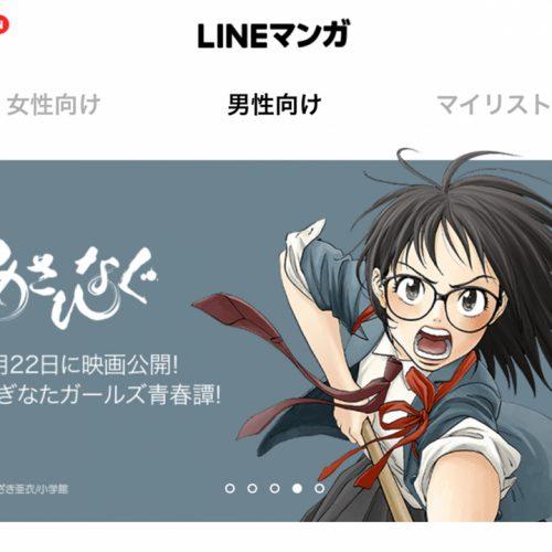 LINEアプリで無料マンガが読める「LINE版 LINEマンガ」が登場