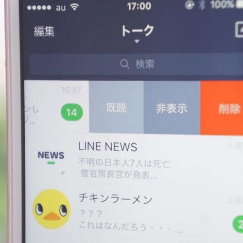 LINEの未読メッセージをまとめて既読にする一括既読の使い方