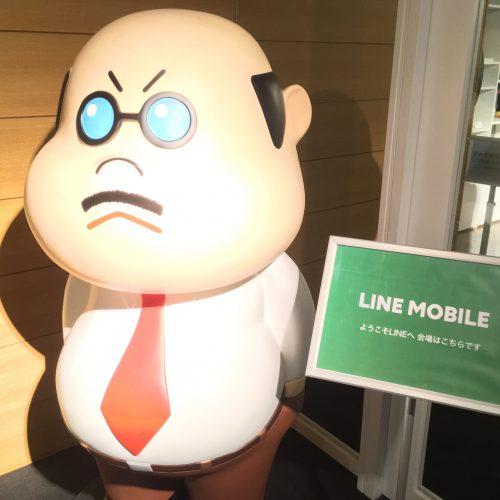 LINEモバイルブロガーイベントに参加しました。「ギガが足りない」はこうして生まれたかも