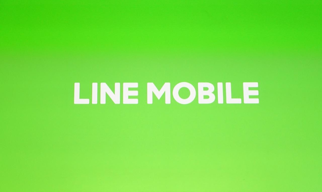 2万枚限定、月額500円から使える「LINEモバイル」が本日スタート!
