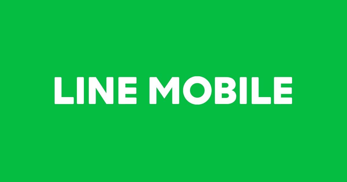 LINEモバイル、2月1日申し込み完了分より初期費用を値上げ。月末の申し込みは注意が必要