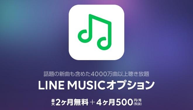 LINEモバイル、LINE MUSICが月額750円になる新オプション登場。最大2ヶ月0円のキャンペーンも