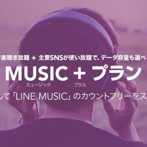 LINEモバイルに新プラン「MUSIC+プラン」登場〜ついにSNSもLINE MUSICも使い放題に