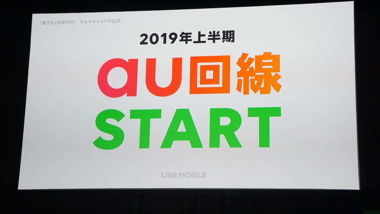 速報:LINEモバイル、2019年上半期にau回線をスタート