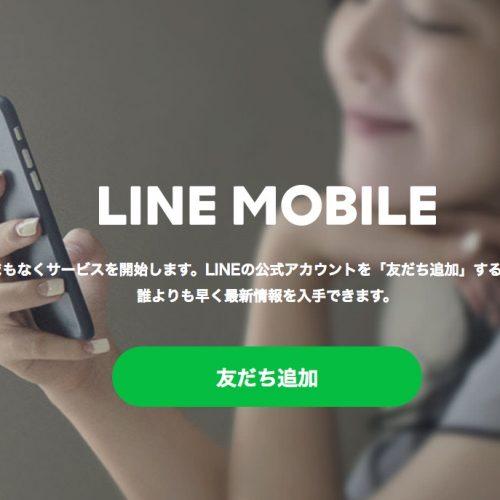 LINE使い放題の「LINEモバイル」が9月5日にサービス発表会を開催。ティザーサイトも公開