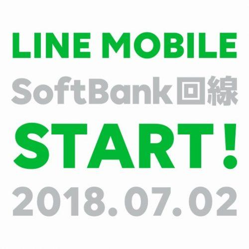 LINEモバイル、ソフトバンク回線を提供開始。データ容量2倍・月額300円から