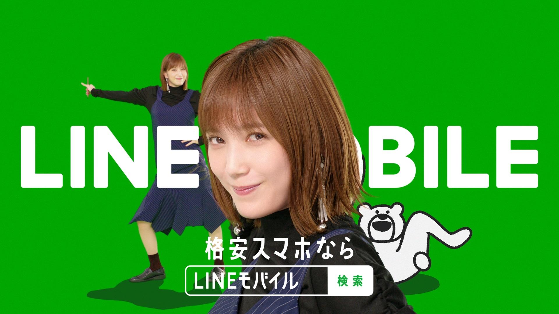 LINEモバイル、新テレビCMに本田翼さんを起用