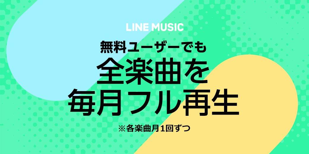 """無料・広告なし・全曲フル再生、LINE MUSICが""""フリーミアムモデル""""開始"""