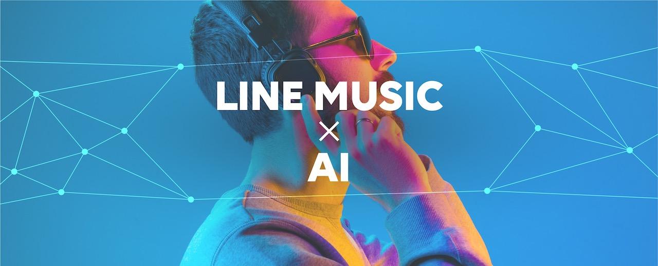 LINE MUSIC、無料ですべての曲をフル再生できる「ONE PLAY」を年内に提供