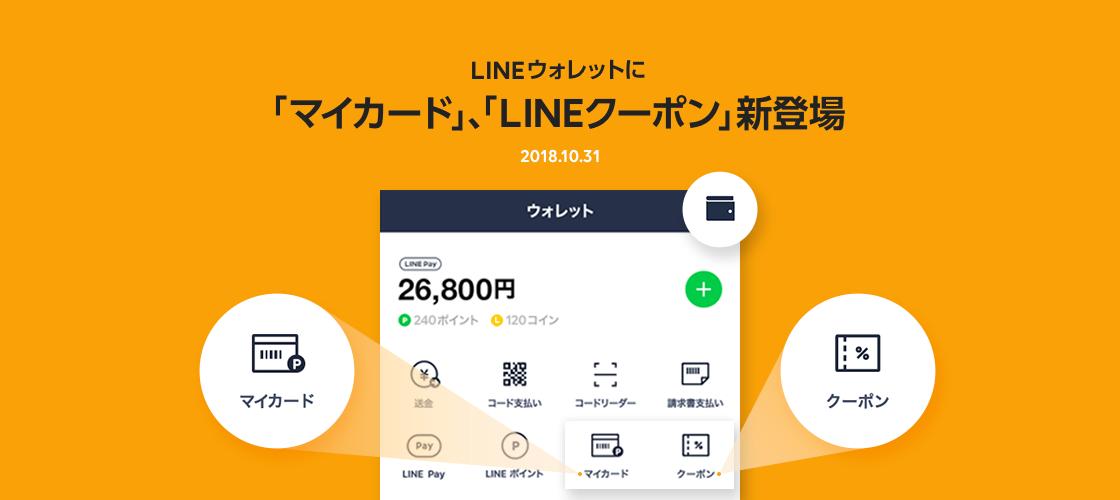 LINE、Tカードなどポイントカードをアプリで提示できる「マイカード」の提供開始