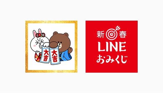 LINE、年末年始キャンペーン開催。おみくじ年賀スタンプで1万人に1万円のLINE Pay残高プレゼント