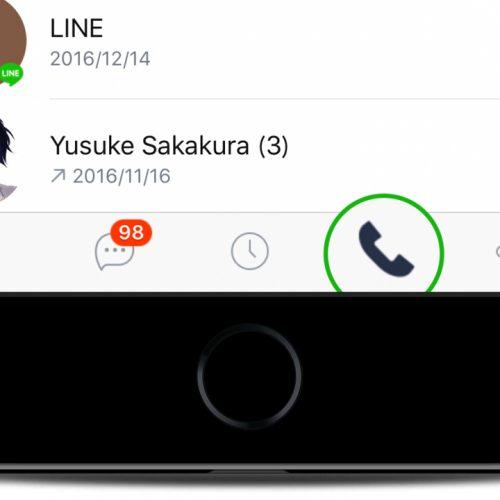 知ってる?LINEのニュースタブは「通話」に変更できる