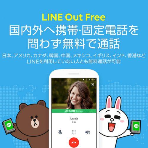 LINE、広告再生でケータイ・国際通話も無料の「LINE Out Free」が登場