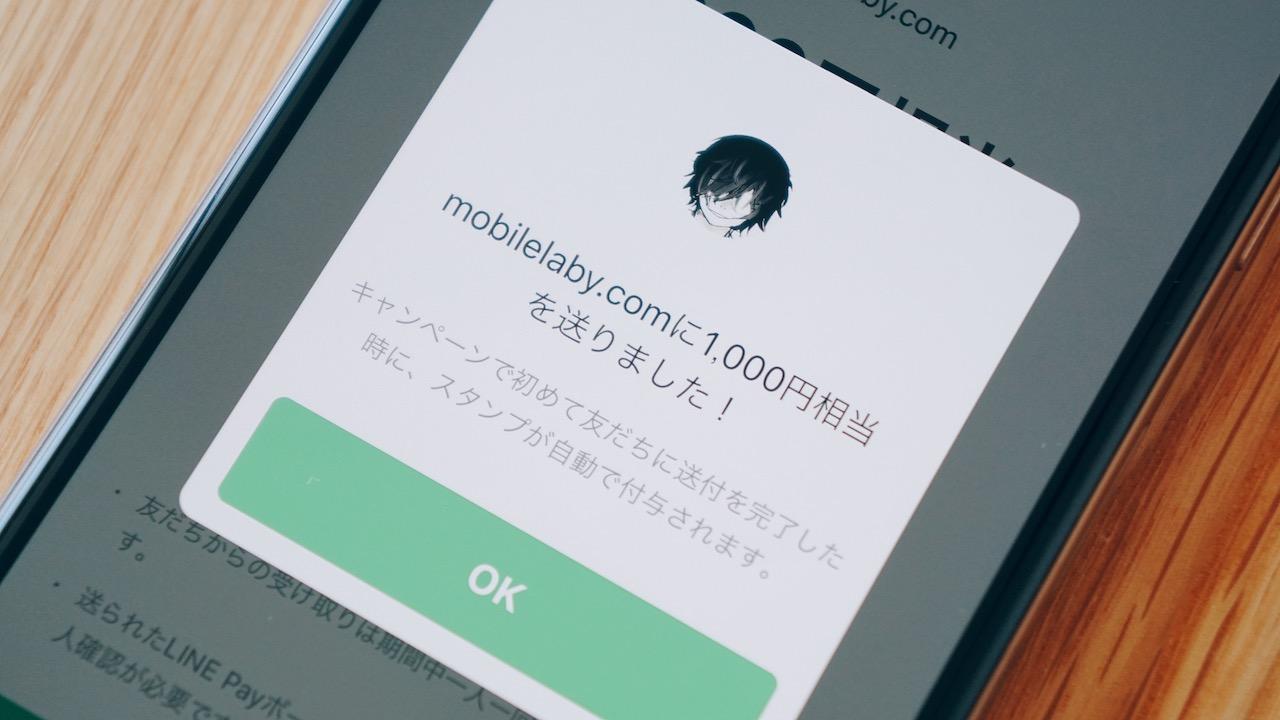 300億円祭でLINE Payボーナスが届かない?付与に遅れが発生
