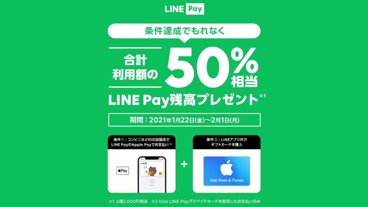 LINE Pay、Apple Pay支払いで半額還元。上限2,000円相当