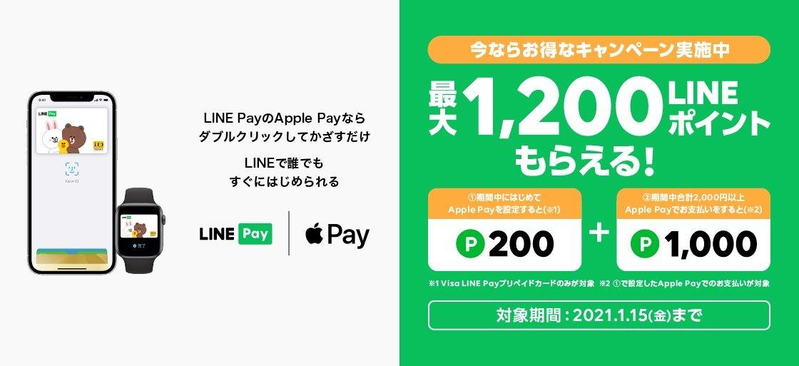LINE Pay、Apple Pay登録・支払いで1,200円分還元