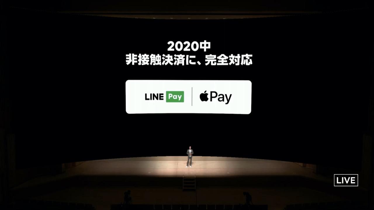 LINE Pay、ついにApple Payに年内対応