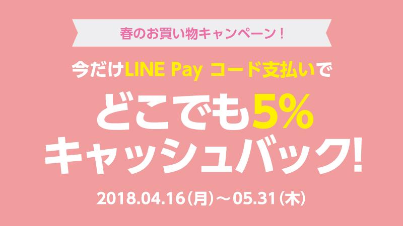 LINE Pay、コード支払いで5%キャッシュバック。5月31日まで
