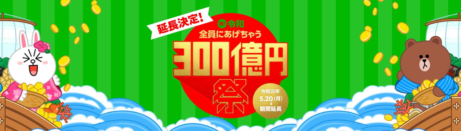 LINE Pay、300億円祭の期間を延長。300億円相当を使い切るまで