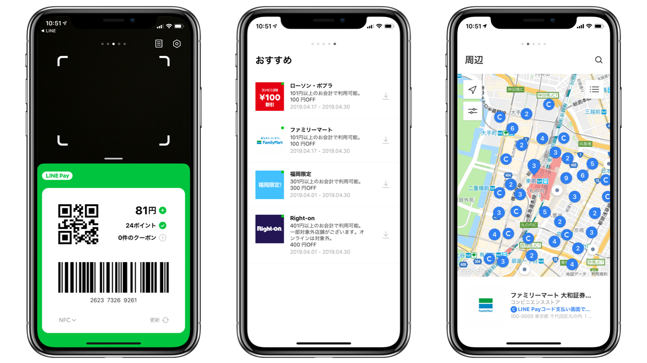 iOS版「LINE Pay」アプリの配信開始。超Payトク祭りの上限額が1万円に