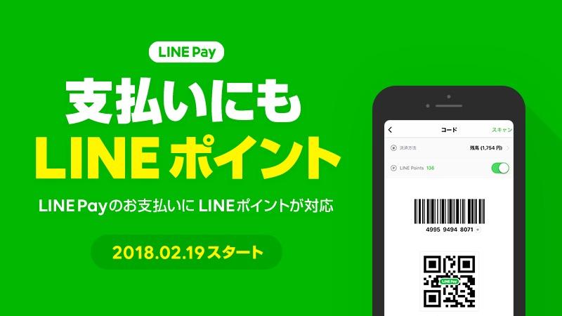LINE Pay、チャージなしでLINEポイントが利用可能に
