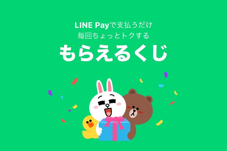 LINE Pay、5月も「もらえるくじ」をプレゼント