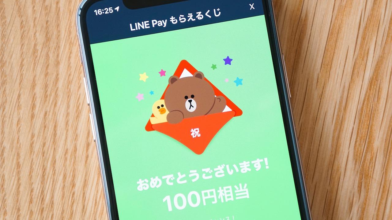LINE Pay、もらえるくじが届かない?100円ごとの少額決済ガチャが原因か