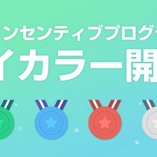 LINE Pay、新しい特典「マイカラー」を発表。10万円以上はポイント還元対象外に