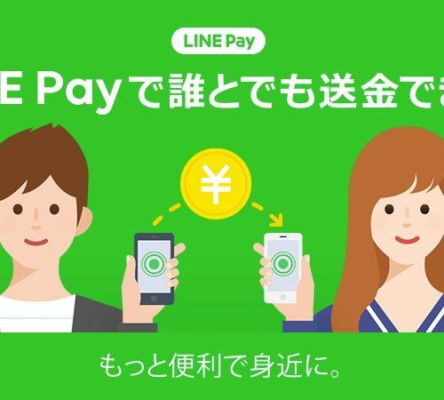 LINE Pay、本人確認不要で送金できる「ポチ送金」を11月下旬にリリース
