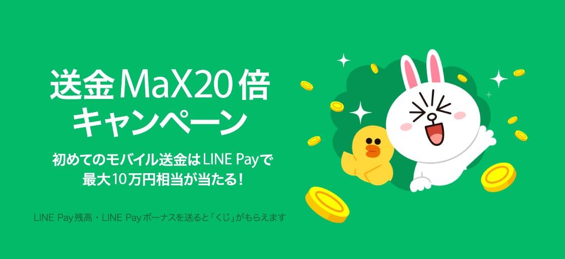 LINE Pay、送金くじ復活。最大10万円が当たる「送金MaX20倍キャンペーン」を実施