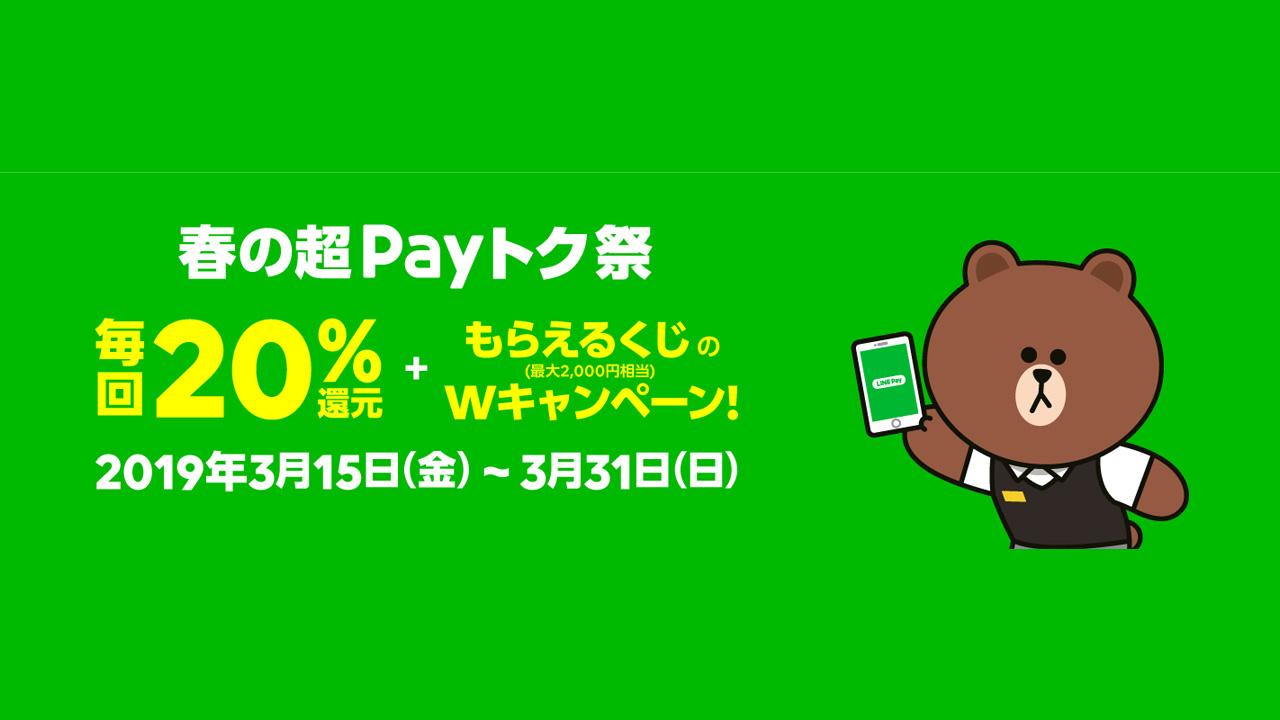 LINE Payで20%還元「春の超Payトク祭」開催〜LINE PayカードやQUICPayも対象に