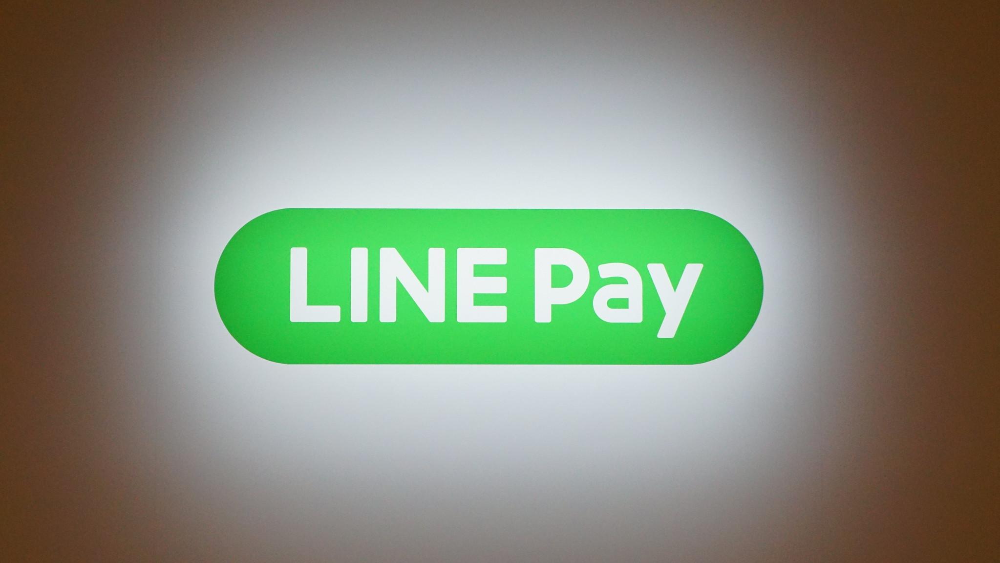 LINEポイント、LINE PayカードとQUICPay+での支払い可能に