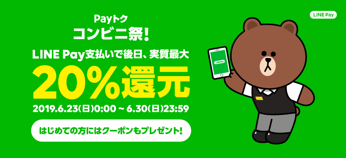 LINE Pay、23日から「Payトク コンビニ祭」を開催。今月2回目