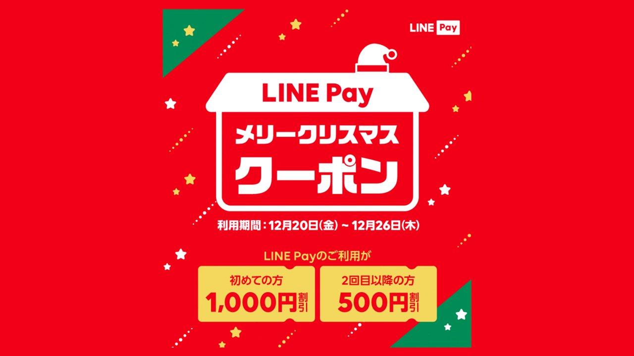 延長:LINE Pay、最大1,000円の「メリークリスマスクーポン」配信。150万枚限定
