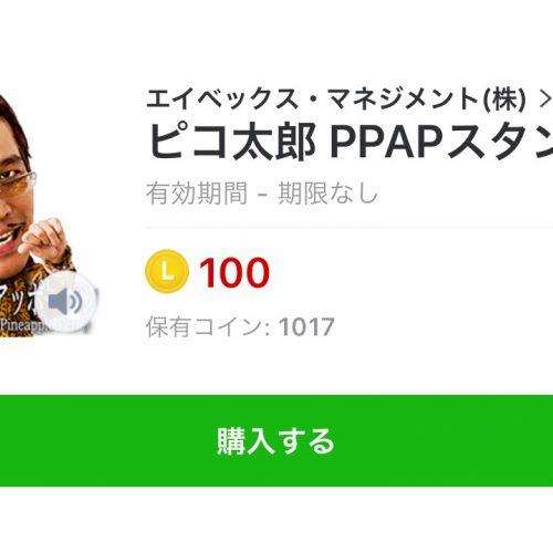 PPAP!ピコ太郎の音声付きLINEスタンプが発売