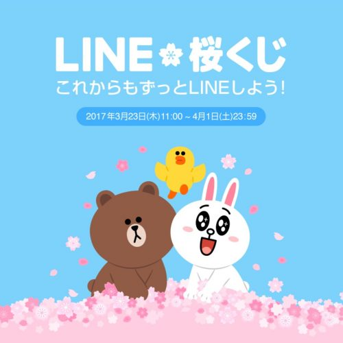 LINE、最大100万円が当たる「LINE桜くじ」付きスタンプを発売