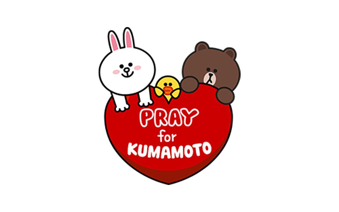 LINE、熊本地震を受けて被災地支援スタンプを発売。全売上を寄付