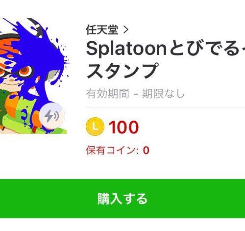 LINEスタンプに任天堂の人気ゲーム「スプラトゥーン」が登場