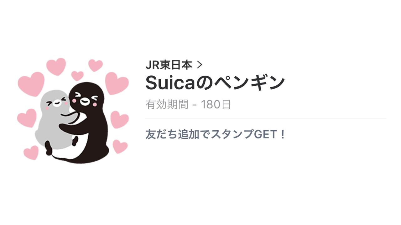 無料LINEスタンプ「Suicaのペンギン」が配信開始