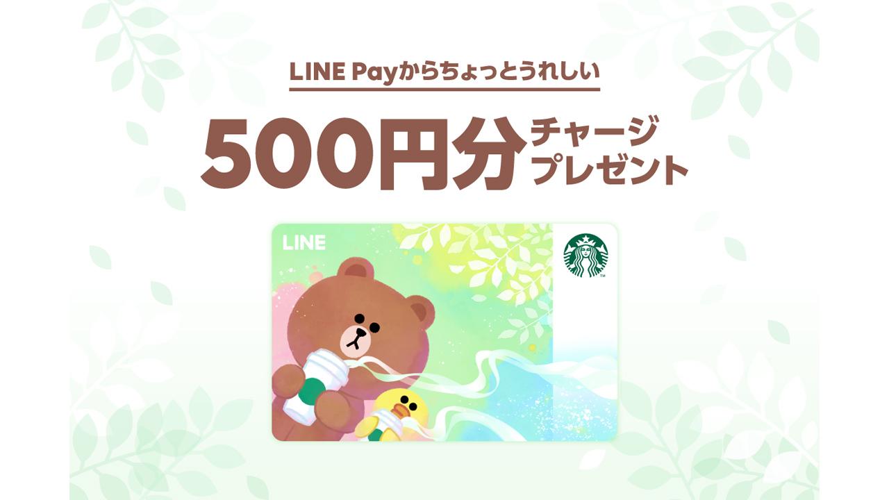 LINE Pay、LINEスタバカードに500円で1000円分チャージできるクーポンを配布中