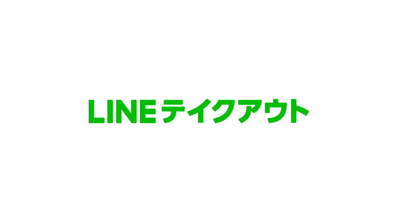 「LINEテイクアウト」が2019年春スタート。LINEで注文、店頭で商品受け取り