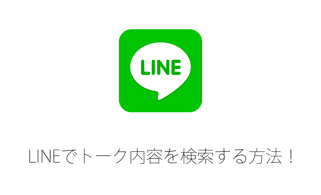 LINEでトークの内容を検索する方法を紹介!