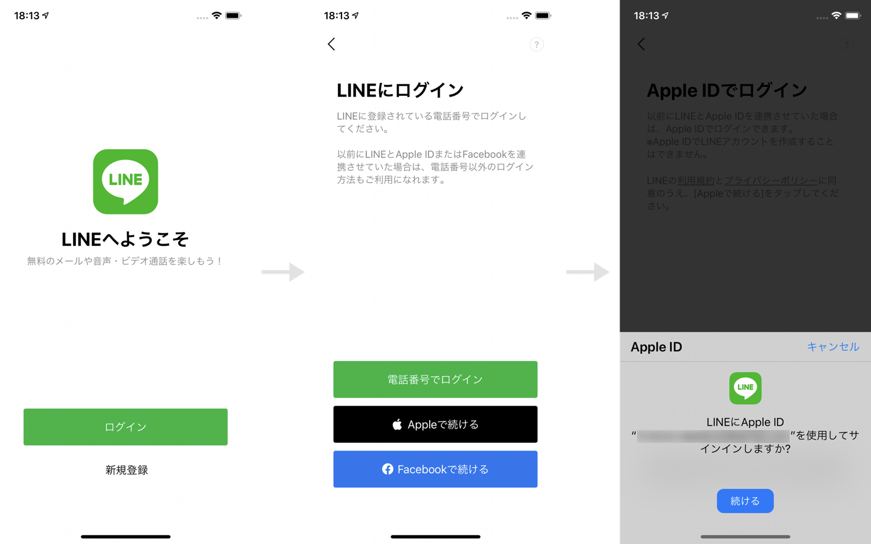 LINE、Apple IDでログイン/アカウント引き継ぎ可能に