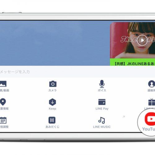 LINE、トークルームのメニューに「YouTube」が追加。動画の検索・シェアがスムーズに