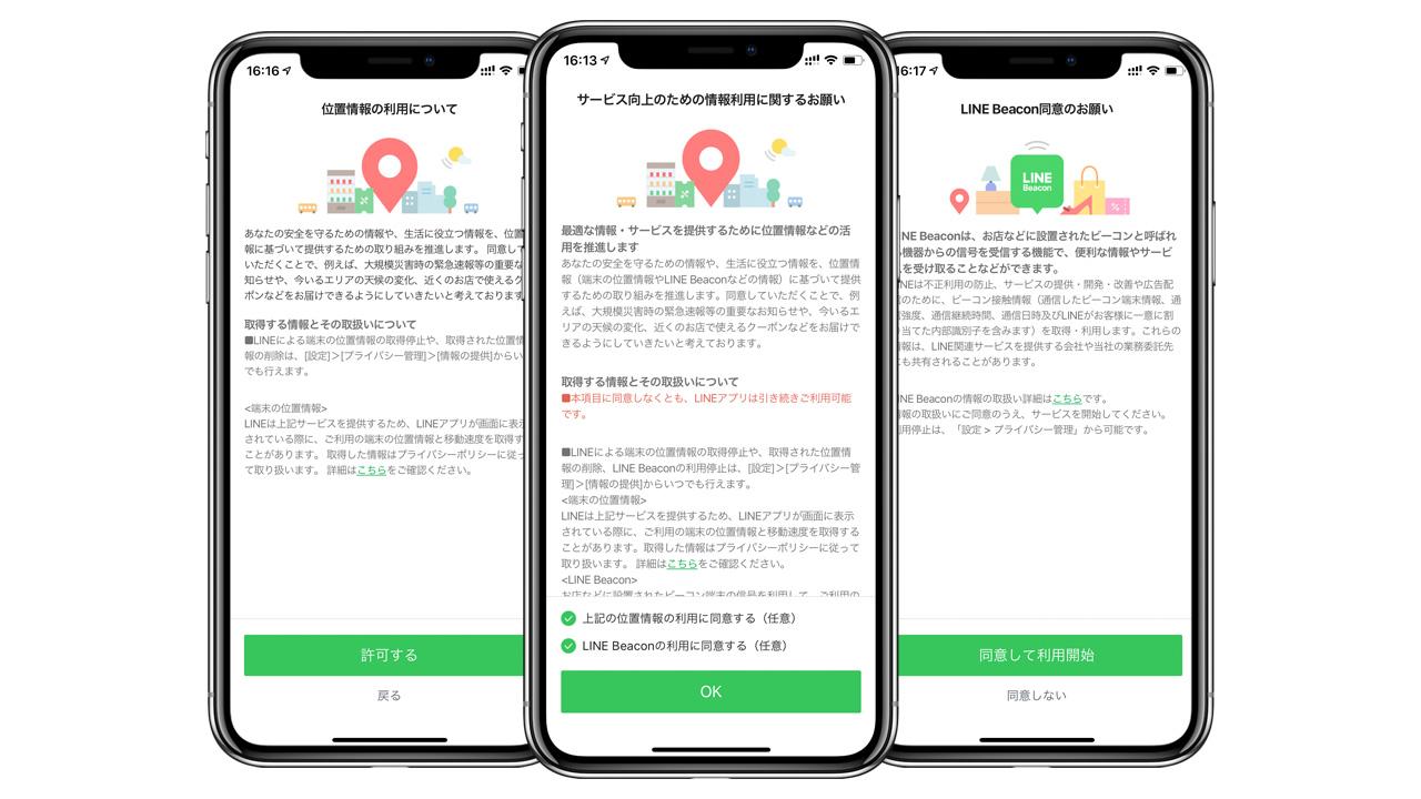 LINE、アップデートで「位置情報」と「LINE Beacon」の利用許可を案内。許可するとどうなる?