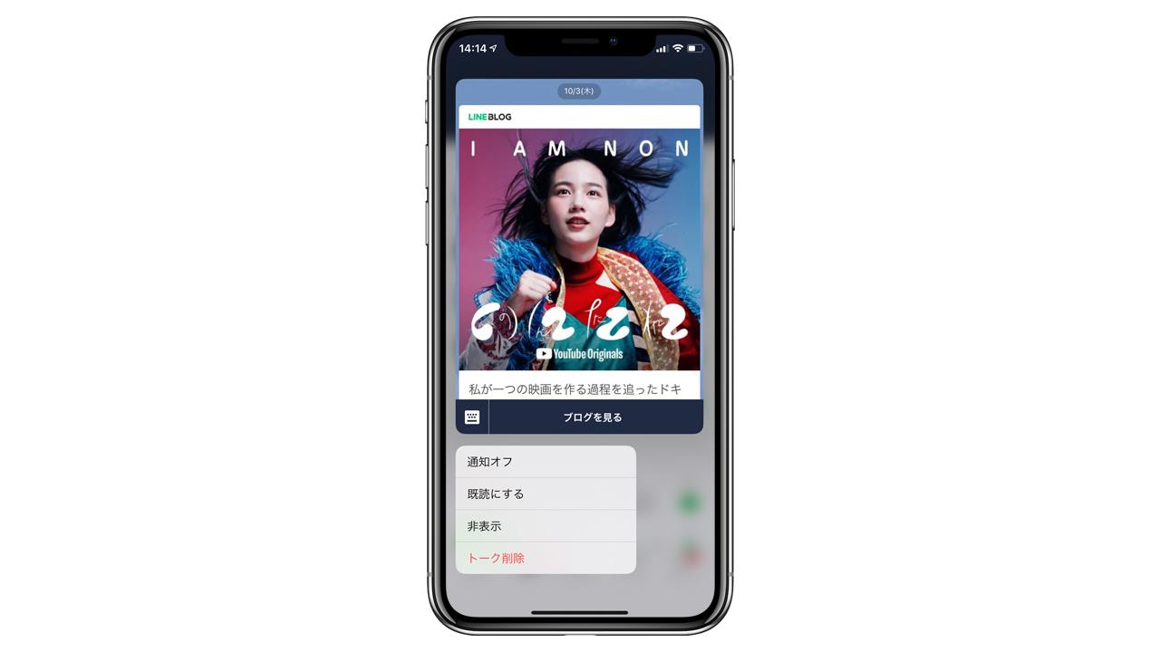 """LINE、iPhone 11/XRでも""""既読""""付けずにメッセージの確認可能に"""