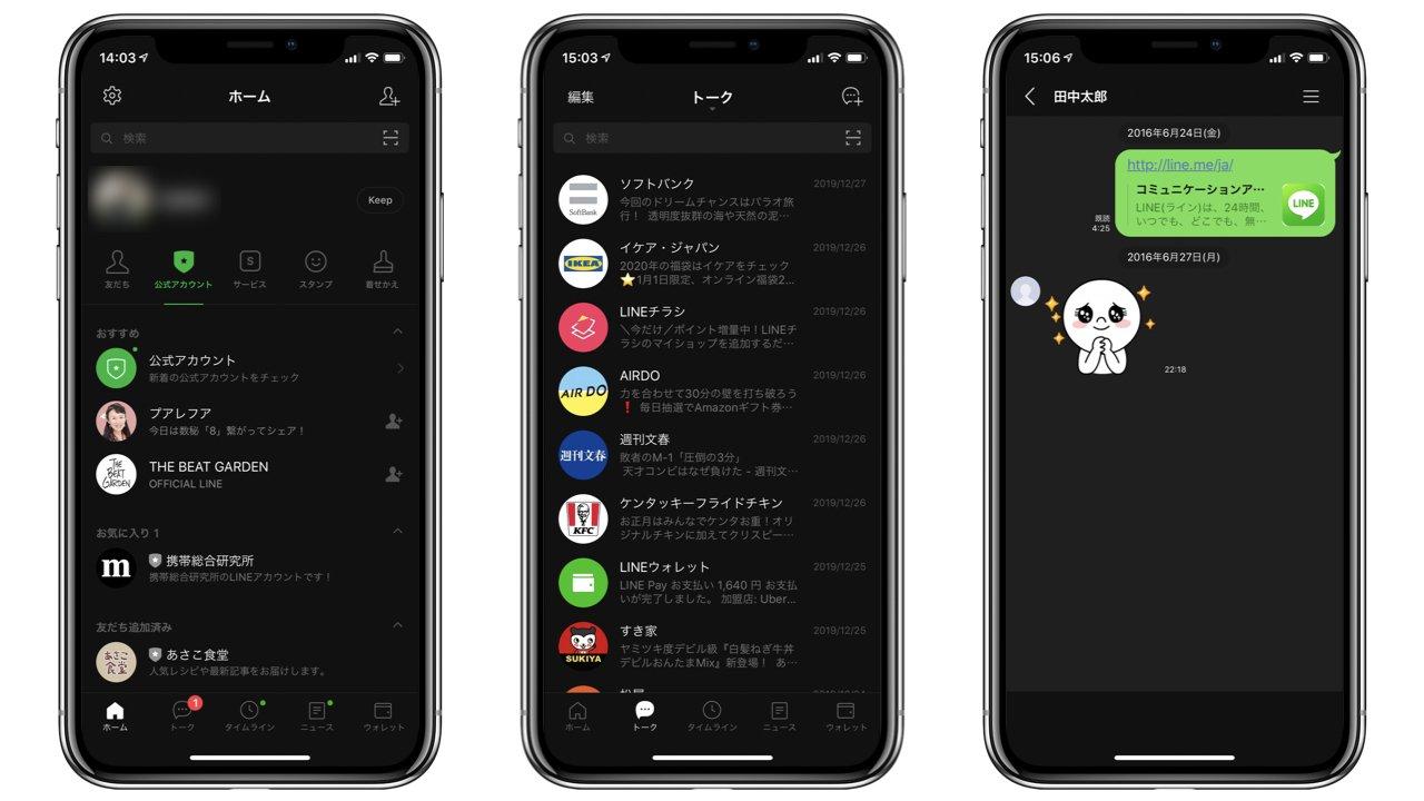iOS版LINE、アップデートで「ダークモード」に対応